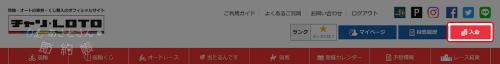 【チャリロト】入金手順ー1.ログインして「入金」を選択-min