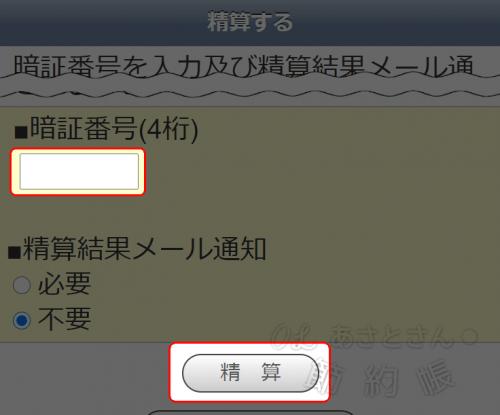 【オッズパーク】精算の手順ー4.暗証番号を入力し、「精算」を選択-min