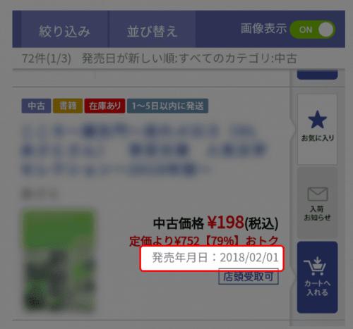 【ブックオフオンライン】発売年月日が表示されて便利!検索、並べ替え画面