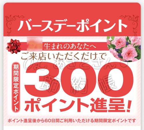 【ジョーシンアプリ】バースデーポイント300ポイント進呈!