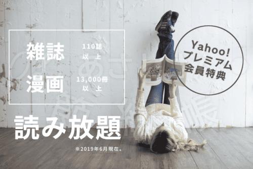 【Yahoo!プレミアム】雑誌、漫画が読み放題!-min