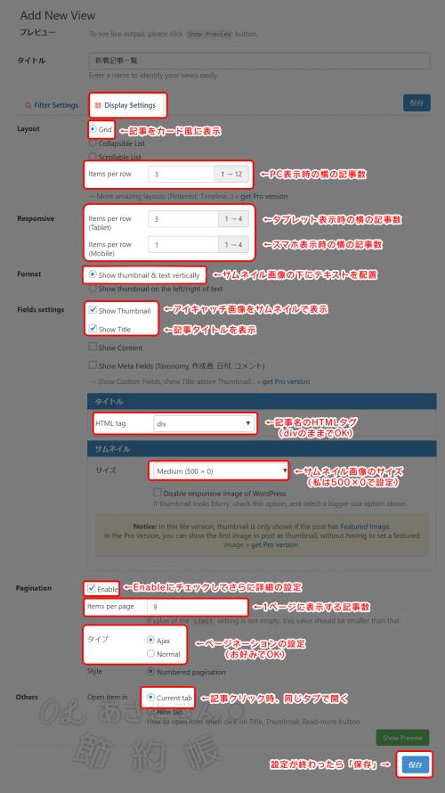 【新着記事一覧ページの作成方法】Content Viewsー3.Display Setteingsの設定-min (1)