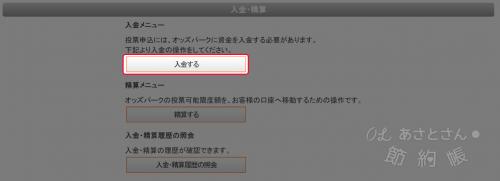 【楽天銀行】オッズパークの入金方法ー2.「入金する」を選択