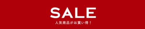 【LOHACO(ロハコ)】セールバナー-min
