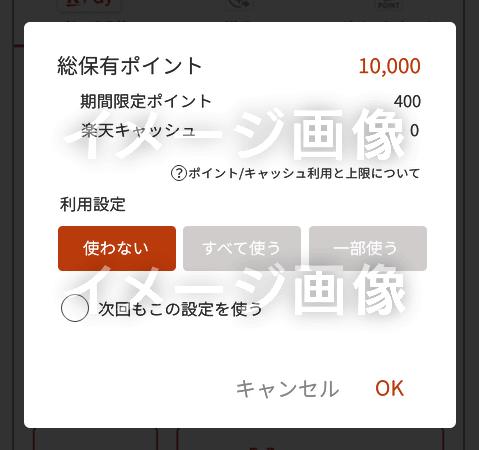 【楽天ペイ】ポイントを利用する方法-ポイントの利用設定画面(オリジナル)