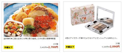 【楽天スーパーセール】目玉商品の一部の内容や販売個数が事前に分かる-min