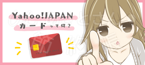 【Yahoo!カード】Yahoo!JAPANカードって何?-min